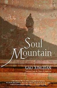 Gao Xingjiang, Soul Mountain (Harper Perennial, 2004)